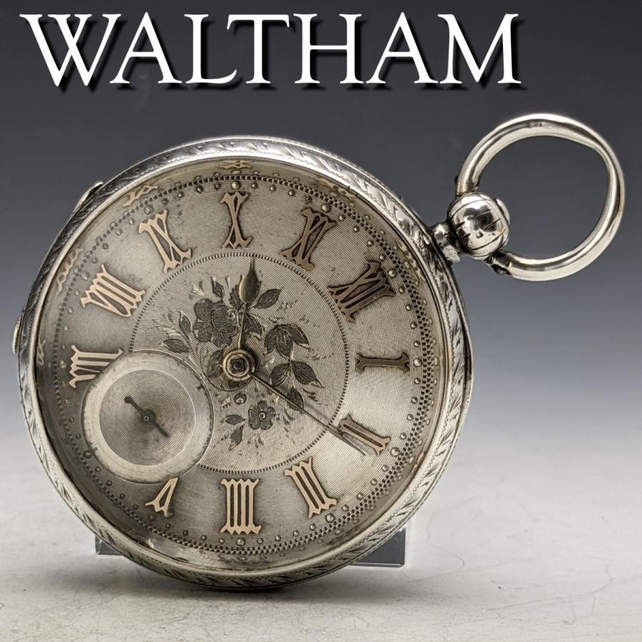 1893年 英国アンティーク 可動品 ウォルサム·マス 鍵巻き懐中時計 純銀彫刻ケース