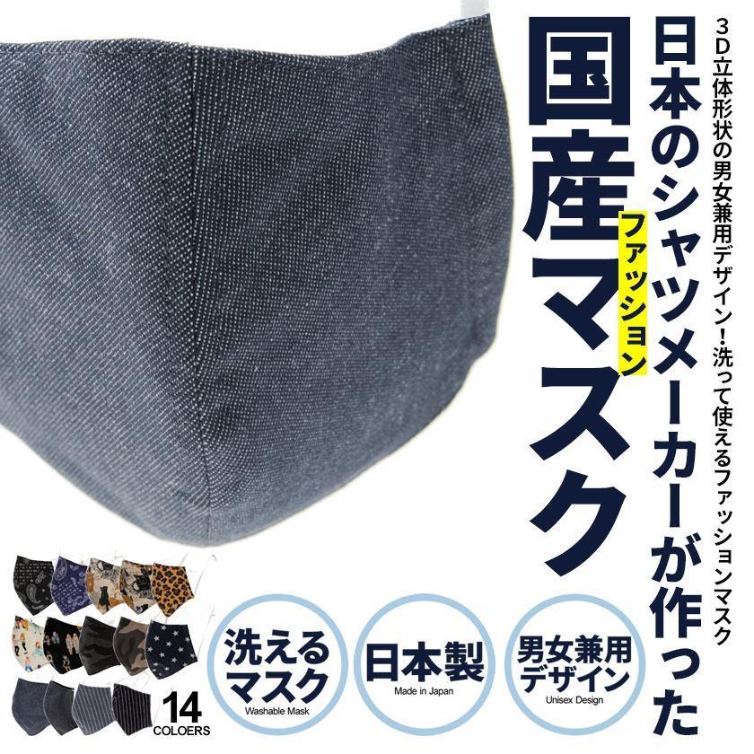 """マスク 洗える 日本製 在庫あり """"SB select 日本製ガーゼ付きファッションエコマスク"""" (ゆうパケット10)(返品交換対象外商品) silverbulletxfuga"""