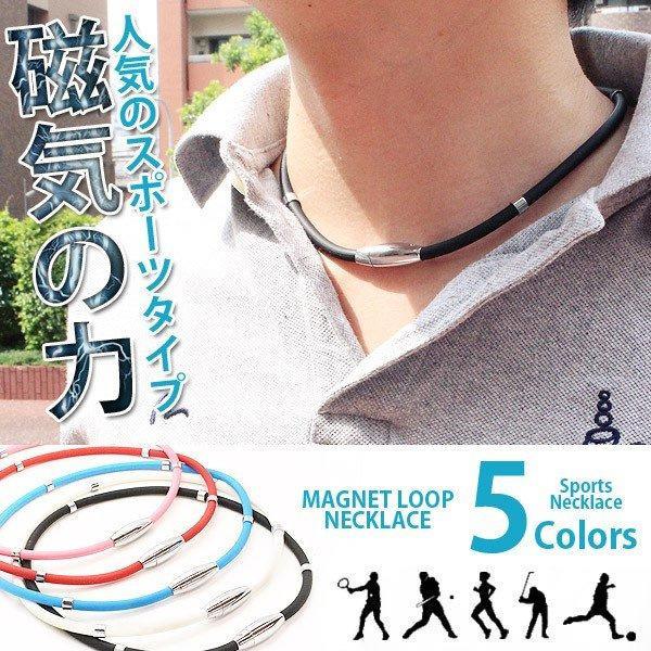 磁気ネックレス スポーツ メンズ おしゃれ ゴルフ パワーバランス 野球 メール便 マグネットループ 販売実績No.1