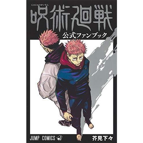 呪術廻戦 公式 ファンブック ジャンプ 芥見 コミック 下々 新発売 おすすめ特集 コミックス