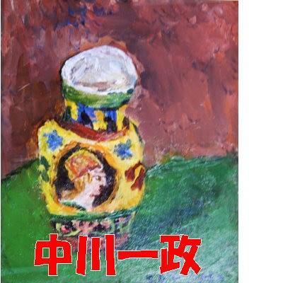 中川一政 マジョリカの壺 洋画(キャンバス·油彩)本画·4号 額装 投資 資産 裏に題名·署名 東美鑑定証 目利きが選 んだ珠玉の逸品 書画肆しみづ