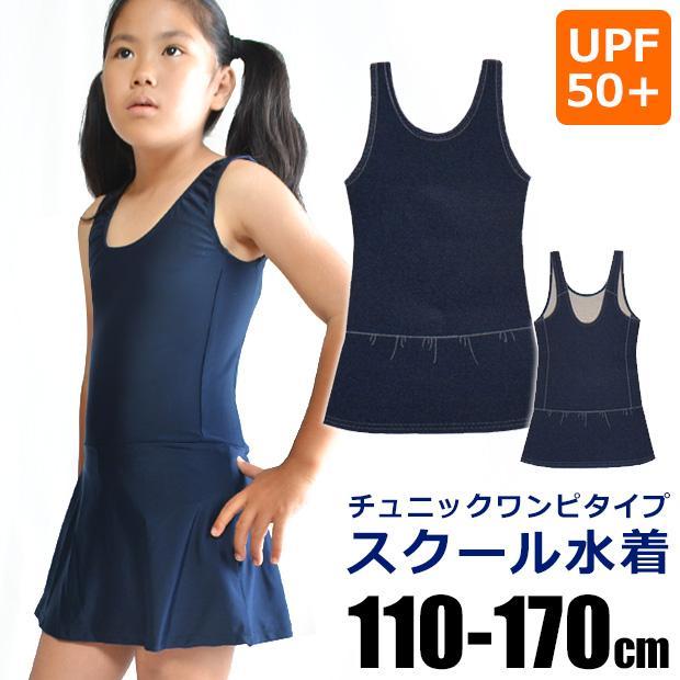 高品質 スクール水着 女子 ワンピース スカート一体型 ワンピース水着 170cm-110cm チュニック 女の子 子供服 売却 送料無料
