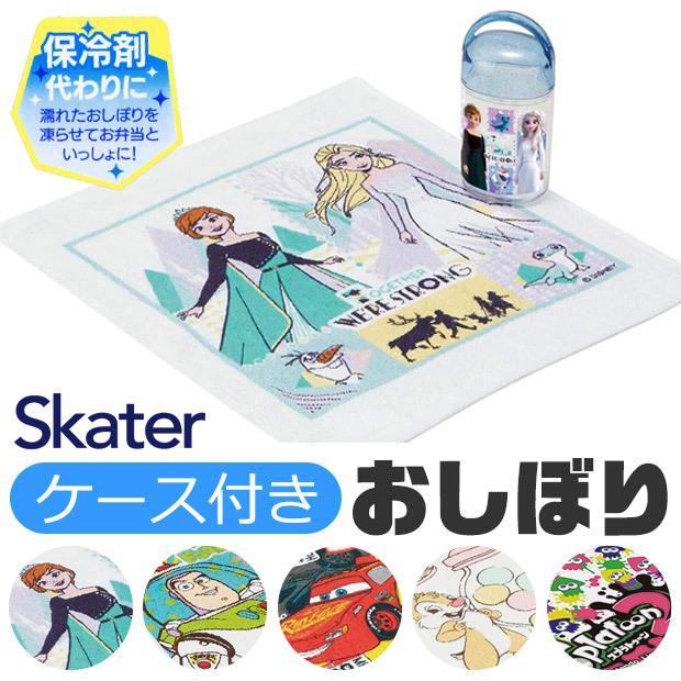 SKATER 買物 品質保証 スケーター ケース付き おしぼり おしぼりタオル ケースセット 子ども 保冷剤 女の子 男の子 ケース付きおしぼり メール便不可