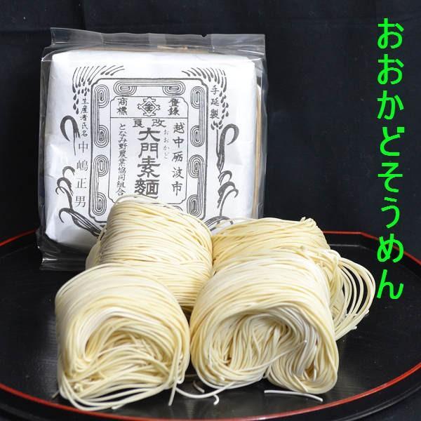 大門素麺 休日 白 1袋350g 手延べの美味しさ 100年の伝統の味 販売