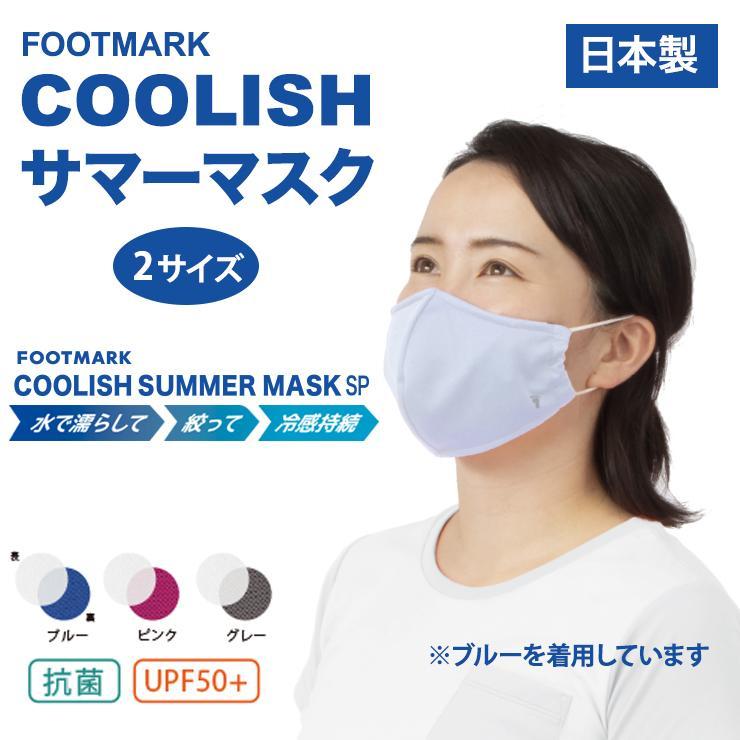 フットマーク 日本製 FOOTMARK COOLISH SUMMER MASK タイムセール 新作アイテム毎日更新 夏用マスク 熱中症対策 サマーマスク 冷感持続 クーリッシュ