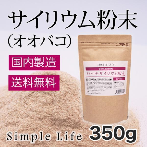 サイリウム粉末 オオバコ 予約販売品 350gPlantago ovata 国内製造 送料無料 植物性食物繊維 授与 サイリウムハスク