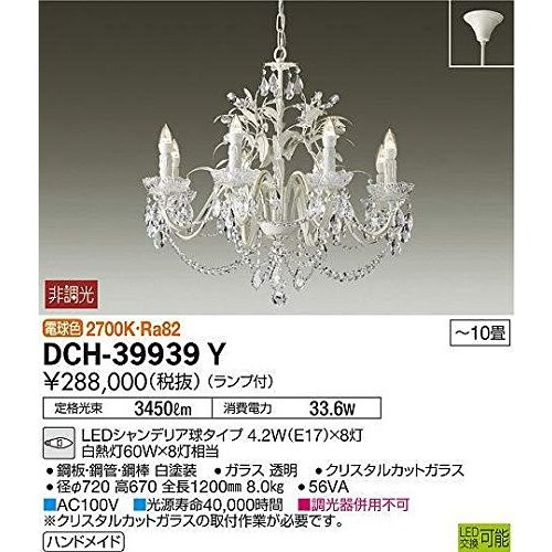 大光電機(DAIKO) LEDシャンデリア (ランプ付) LEDシャンデリア球タイプ 4.7W(E17)×8灯 電球色 2700K DCH-3993