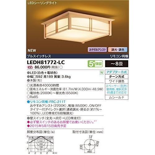 東芝ライテック LEDシーリングライト 杉のあかり 8畳