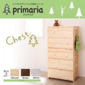 チェスト〔Primaria〕ホワイト 天然木シンプルデザインキッズ家具シリーズ〔Primaria〕プリマリア チェスト[P2倍]