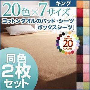 ボックスシーツ2枚セット キング アイボリー 20色から選べる 同色2枚セット ザブザブ洗える気持ちいい コットンタオルのボックスシーツ