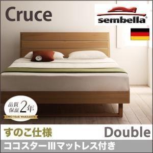 ベッド ダブル〔sembella〕〔ココスターIIIマットレス〕 ナチュラル 高級ドイツブランド〔sembella〕センべラ〔Cruce〕クルーセ(すのこ仕様)[P2倍]