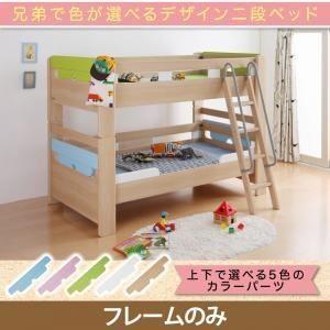 二段ベッド〔いろと〕〔フレームのみ〕フレームカラー:ホワイト パーツカラー:グリーン×ホワイト パーツカラー:グリーン×ホワイト 兄弟で色を選べる二段ベッド〔いろと〕イロト[P2倍]