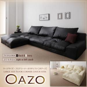 ソファー〔Oazo〕カウチ:向かって左 ソファー〔Oazo〕カウチ:向かって左 ブラック ラージサイズ・フロアコーナーカウチソファ〔Oazo〕オアーゾ