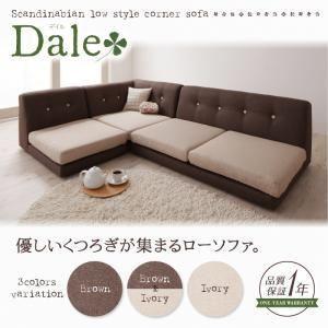 ソファーセット〔DALE〕(本体)ブラウン×(座面)アイボリー カバーリングフロアコーナーソファ〔DALE〕デイル