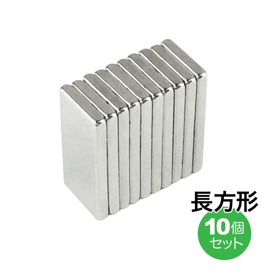 ネオジム磁石 長方形 10個セット 強力磁石 ポイント消化 マグネット 期間限定 直送商品