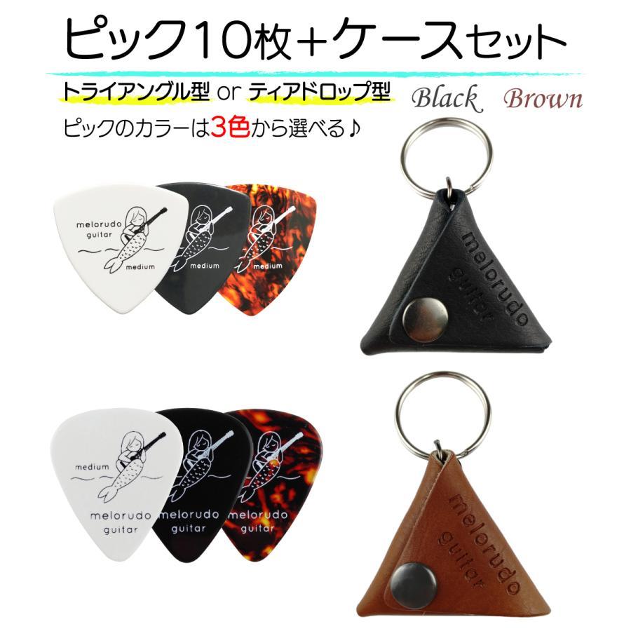 ギターピック 感謝価格 ピックケース セット ミディアム melorudo 人気の製品 ポイント消化 メロルド
