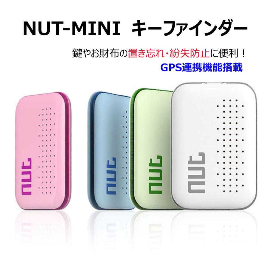 NUT-MINI キーファインダー 高価値 探し物発見器 即納送料無料! GPS連携機能搭載 ポイント消化 Bluetooth4.0 Android iPhone対応