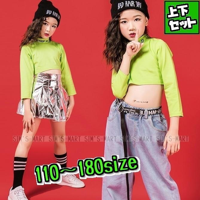 内祝い キッズ ダンス衣装 ガールズ かっこいい セットアップ ファッション へそ出し シルバー 黄緑 韓国 信頼