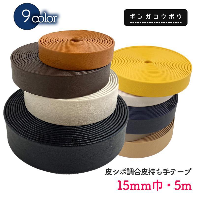 メール便4個まで 皮シボ調合皮持ち手テープ 15mm巾 5m巻 6011 ひも PVC 合成皮革 手さげ ショルダー 予約販売品 販売実績No.1 カルトナージュ