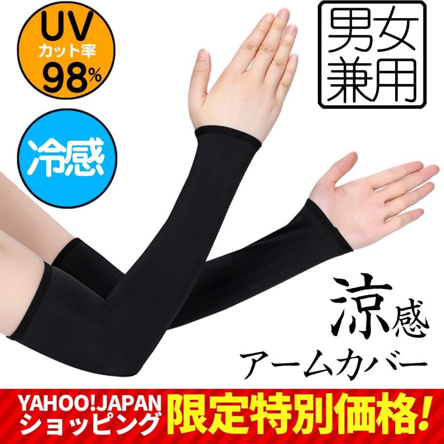 アームカバー 日焼け対策 UVカット メンズ レディース スポーツ 事務 1着でも送料無料 代引き不可 作業用 冷感 紫外線