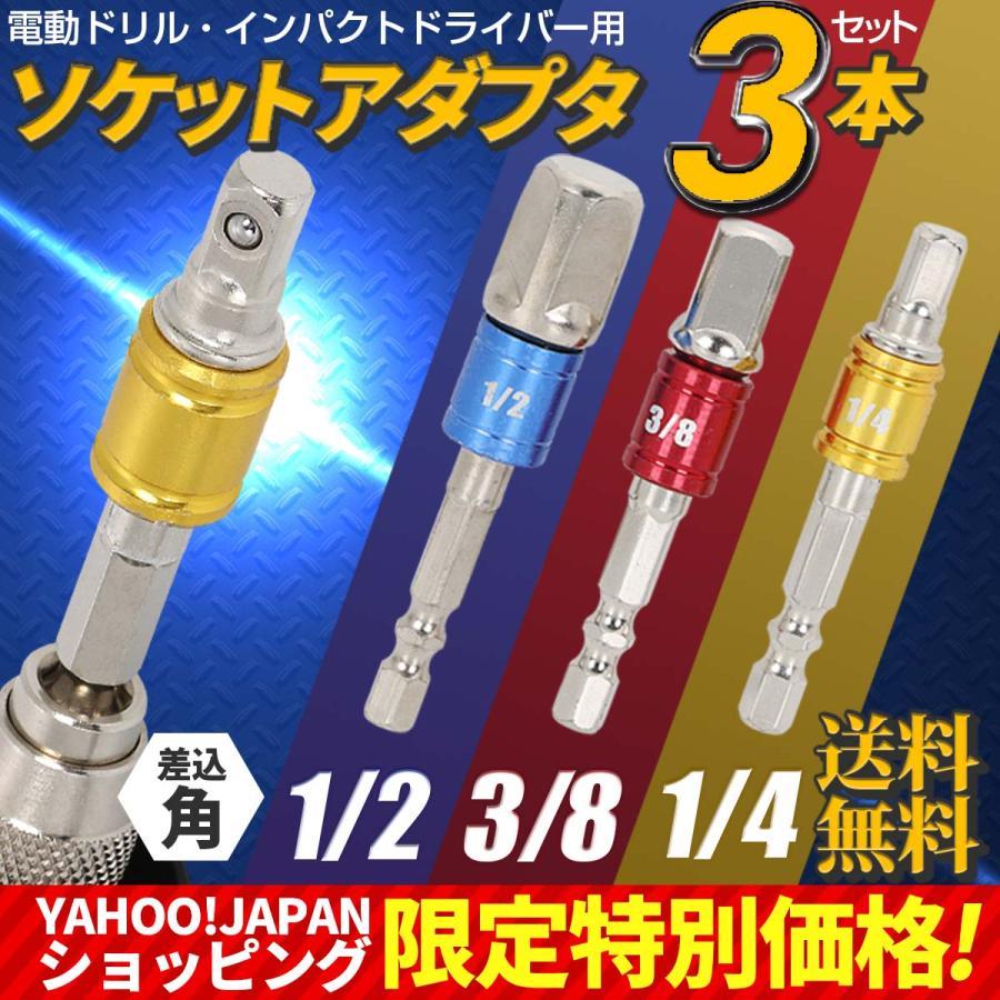 ソケットアダプター 3本セット 電動ドライバー DIY 工具 インパクト ガーデニング 1 新着 4 電動ドリル 新作 人気 2 8 3