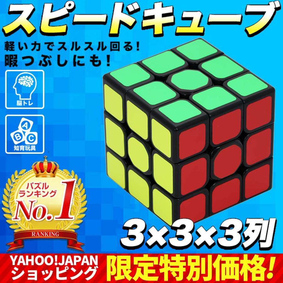 日時指定 スピードキューブ おすすめ ルービックキューブ パズルゲーム 競技用 立体 競技 パズル ゲーム 脳トレ