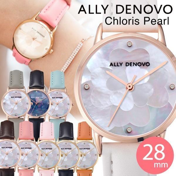 ALLY DENOVO アリーデノヴォ 腕時計 レディース クロリスパール Chloris Pearl 28mm sincere-inc