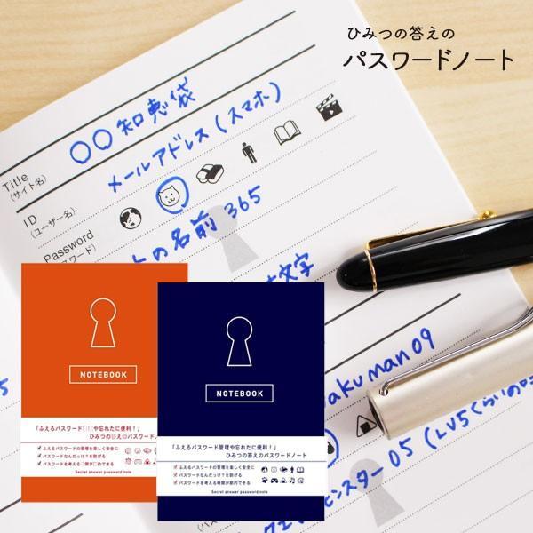 ひみつの答えのパスワードノート 管理 記録 記憶 ID PASS ひみつ おもしろ雑貨 プレゼント ギフト メール便OK sincere-inc