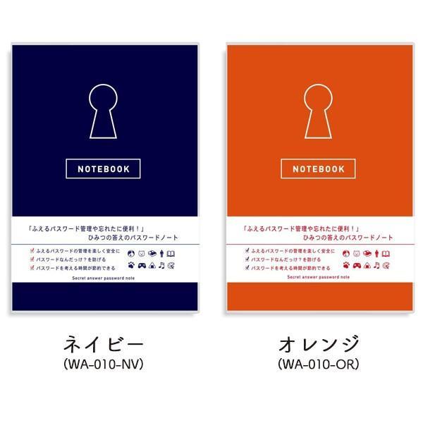 ひみつの答えのパスワードノート 管理 記録 記憶 ID PASS ひみつ おもしろ雑貨 プレゼント ギフト メール便OK sincere-inc 02