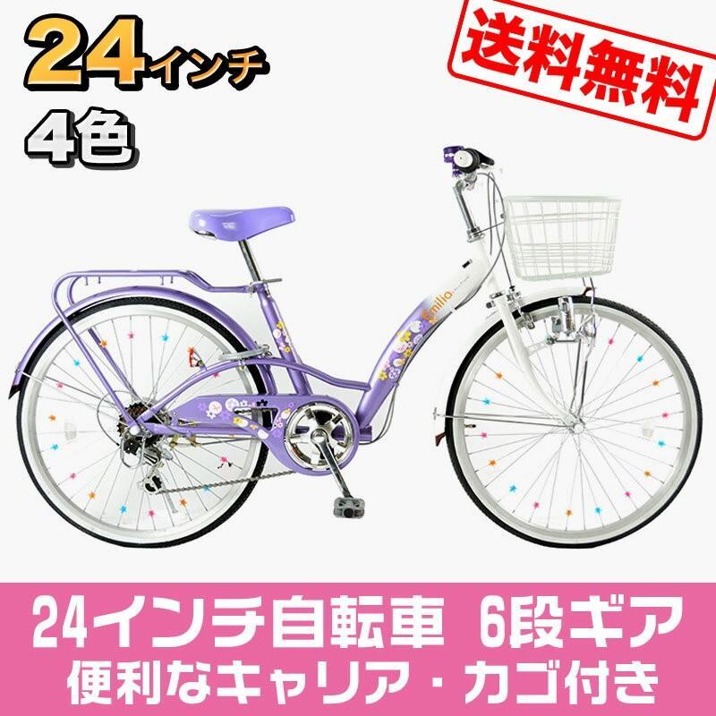 子供用自転車 24インチ シマノ 6段変速 ライト カゴ カギ リアキャリア付き 246-EM 95%組立て済みにて発送 送料無料