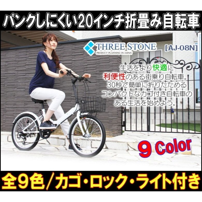 本州送料無料 新車 ライト カギ カゴ付 20インチ 折りたたみ自転車 AIJYU AJ-08N シマノ製6段ギア 人気 軽量 安い おすすめ おしゃれ sincere-store