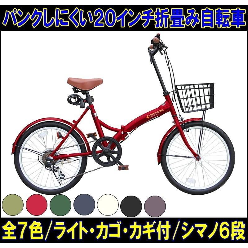 本州送料無料 パンクしにくい 20インチ 折りたたみ自転車 AIJYU P-008N ライト カゴ カギ付 シマノ6段ギア 人気 軽量 安い おすすめ おしゃれ|sincere-store