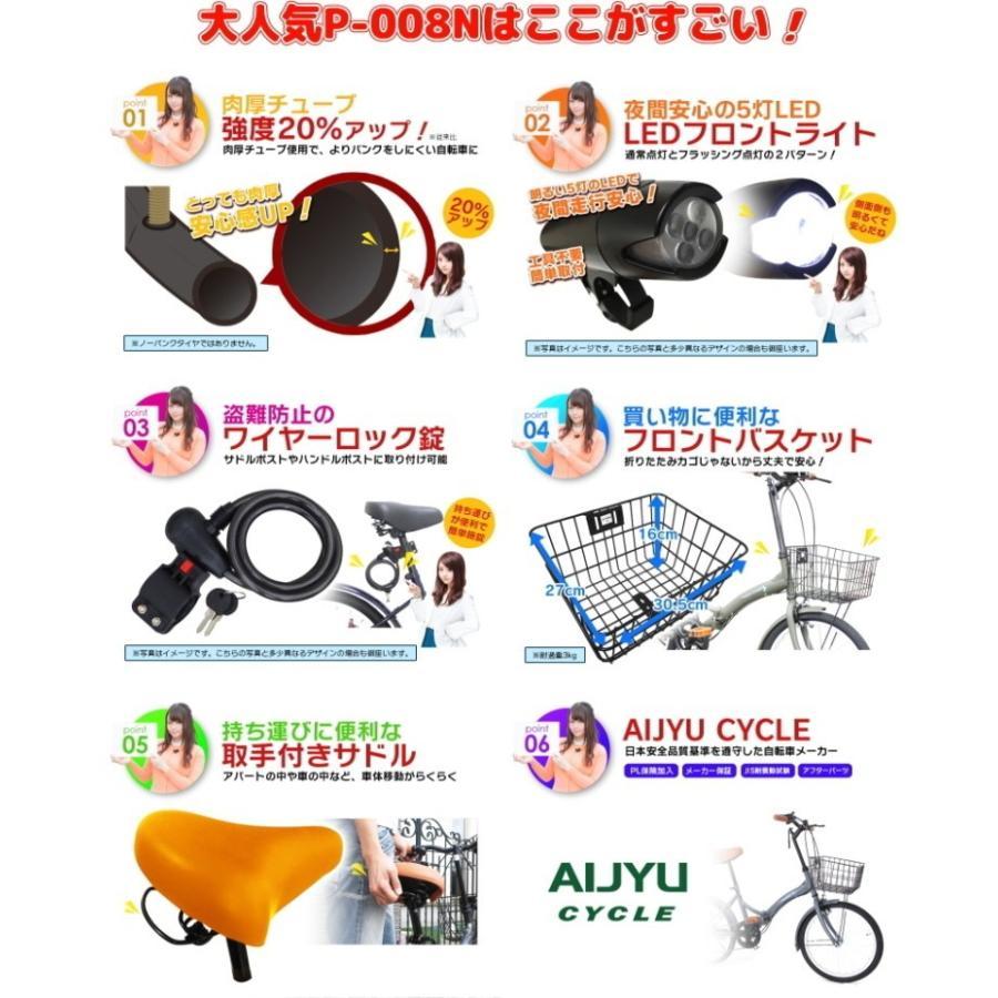 本州送料無料 パンクしにくい 20インチ 折りたたみ自転車 AIJYU P-008N ライト カゴ カギ付 シマノ6段ギア 人気 軽量 安い おすすめ おしゃれ|sincere-store|03
