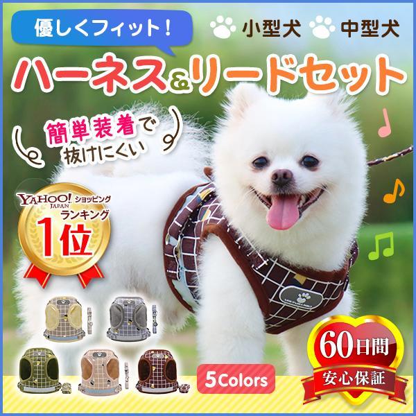 ハーネス 犬 公式ショップ おしゃれ 脱げない ベルト 犬用 リード付き 首輪 散歩 小型犬 アウトレット