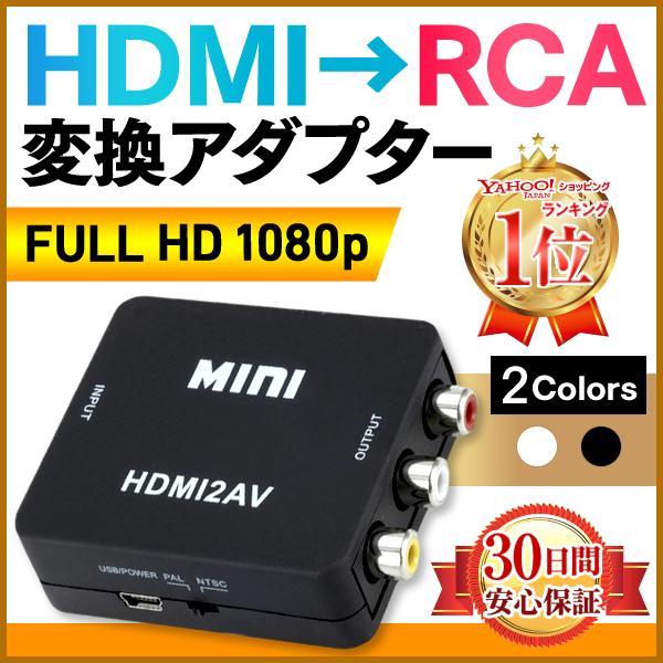 贈答 HDMI 変換 コンポジット 人気ショップが最安値挑戦 RCA to アナログ AVケーブル コンバーター 3色ケーブル アダプタ
