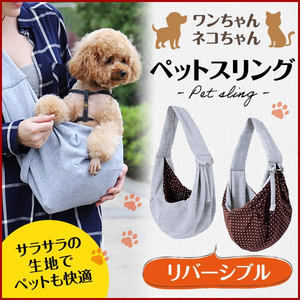 ペット スリング 抱っこひも キャリー バッグ 小型犬 うさぎ リュック 犬 猫 送料無料 メーカー公式
