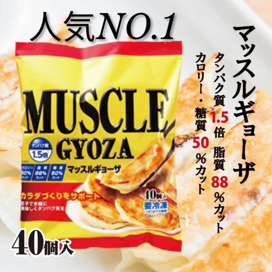ダイエット食品 餃子 プロテイン タンパク質 低脂質 低糖質 メーカー公式ショップ 置き換え マッスルギョーザ 1袋 糖質制限 冷凍 AL完売しました。