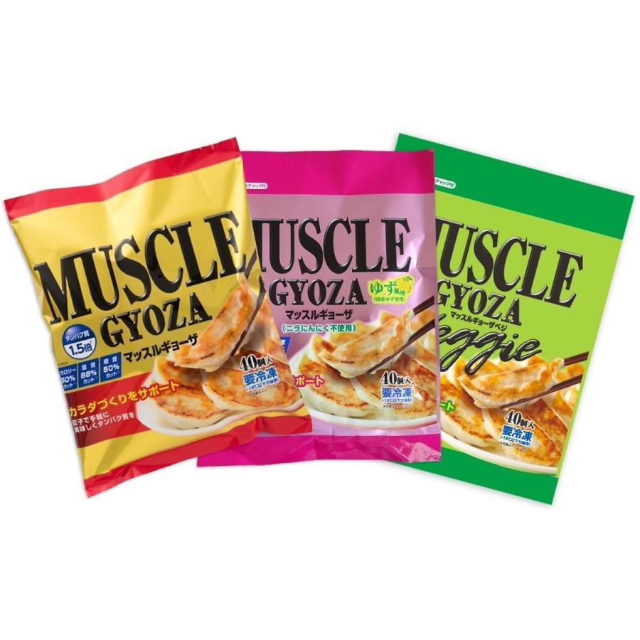 マッスルギョーザ レギュラー しそ風味 と ゆず風味 ベジ 大豆ミート使用 の な 高タンパク お得 セット 低脂質 低カロリー 低糖質 ついに入荷 日本全国 送料無料