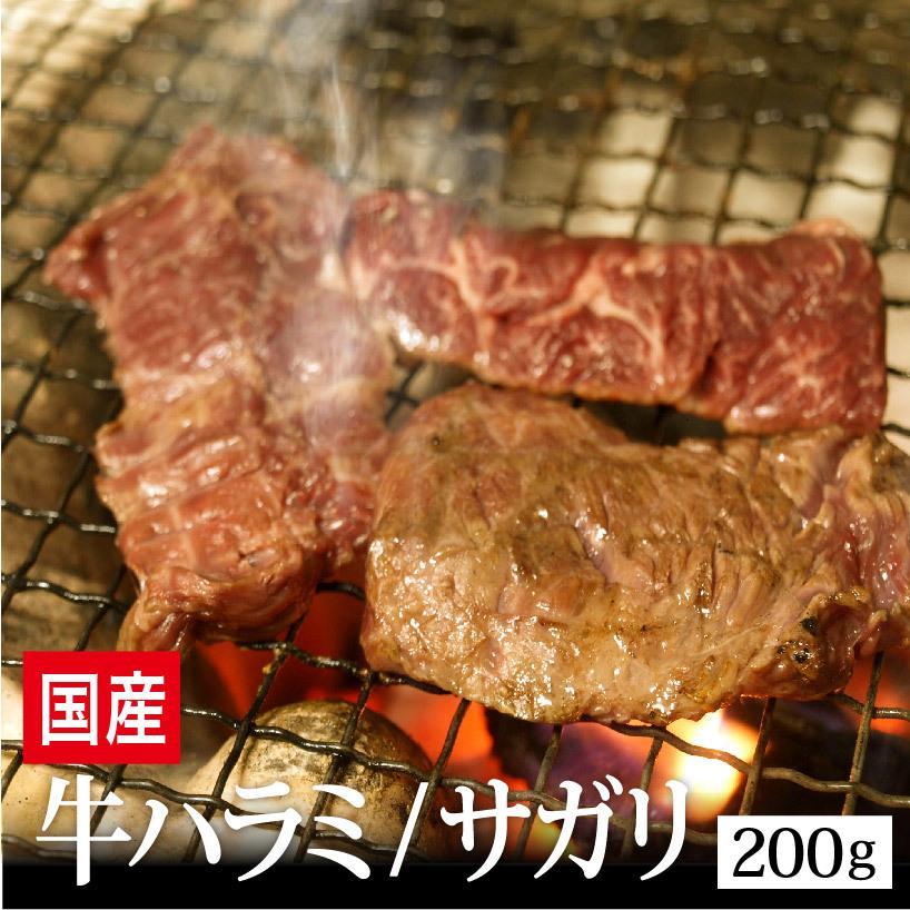さがり200g 焼肉用カット 国産牛