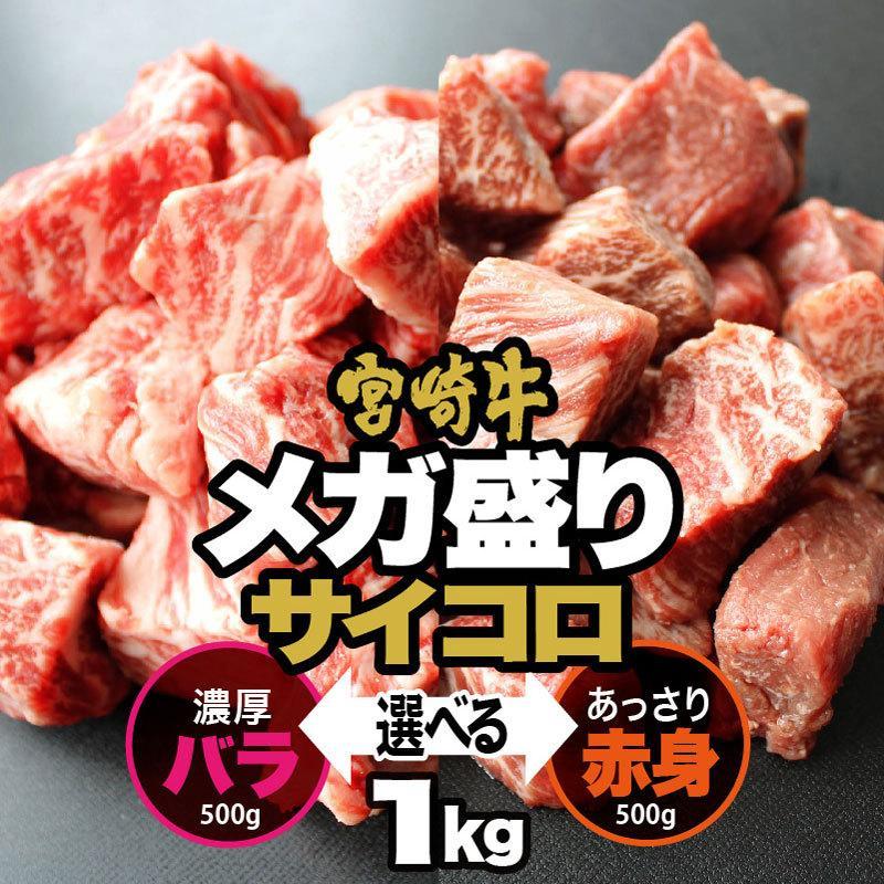 牛肉 宮崎牛 リッチな サイコロ メガ盛り 1kg 送料無料 singaki-meat 02