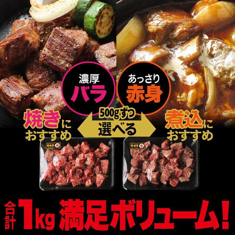 牛肉 宮崎牛 リッチな サイコロ メガ盛り 1kg 送料無料 singaki-meat 04