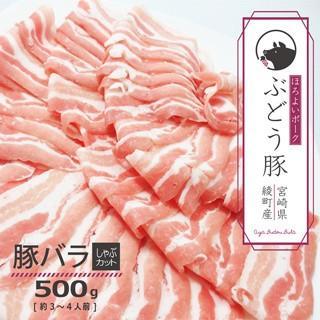 ぶどう豚 宮崎県産 豚バラ 買い物 カット500g しゃぶ 銘柄豚 ※ラッピング ※