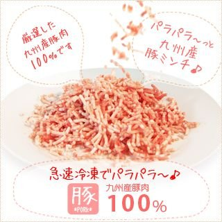 セール商品 ◆セール特価品◆ 豚肉 パラパラ〜っと豚ミンチ600g