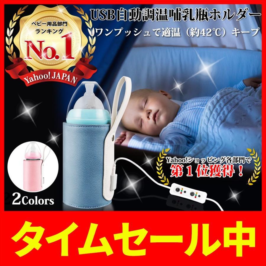 哺乳瓶ケース 与え ポーチ USB自動調温 ミルク 保管ケース 情熱セール 安い 哺乳瓶 保温 便利 授乳 プレゼント 赤ちゃん用品 出産祝い お出かけグッズ 出産準備 夜間授乳