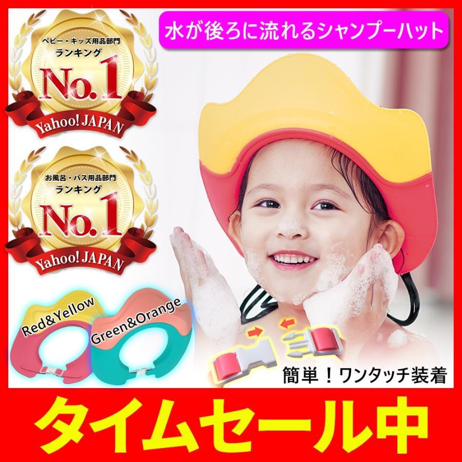 シャンプーハット 子供 赤ちゃん ベビー バスグッズ シャワーキャップ WEB限定 バスタイム 調整可能 お風呂用品 日本全国 送料無料 ワンタッチ装着 シャンプーグッズ