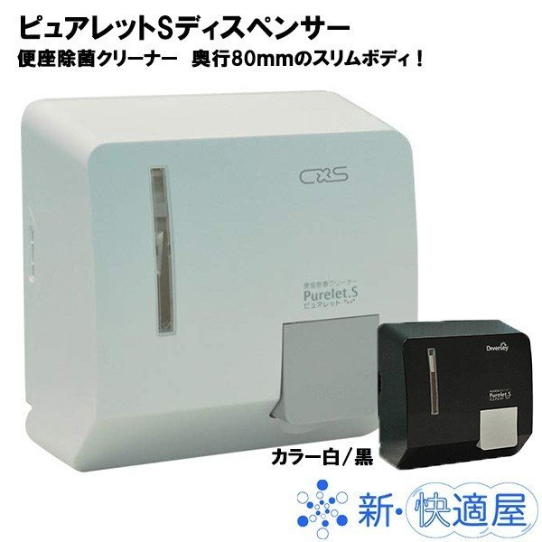 ピュアレットSディスペンサー(本体)×12台 / ブラック / 便座除菌クリーナー用 /シーバイエス / 新快適屋