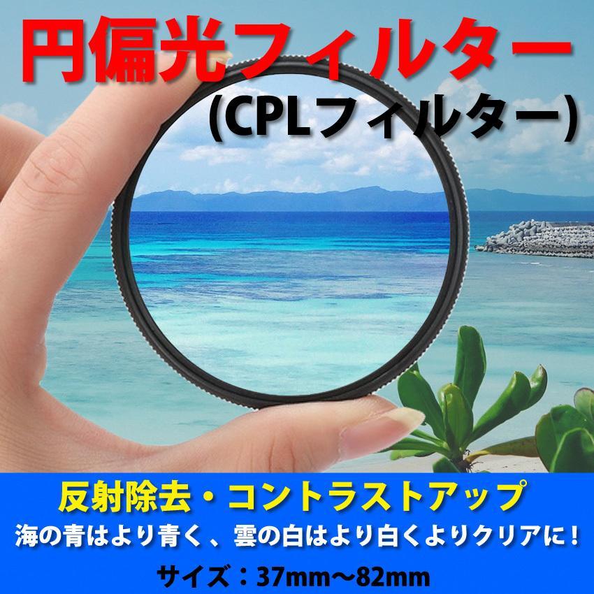 C-PLフィルター 円偏光 CPL レンズフィルター 海外 サーキュラー PL フィルター カメラ 一眼レフ キズ 防止 激安セール 汚れ 最安値 37 82 反射除去 風景写真