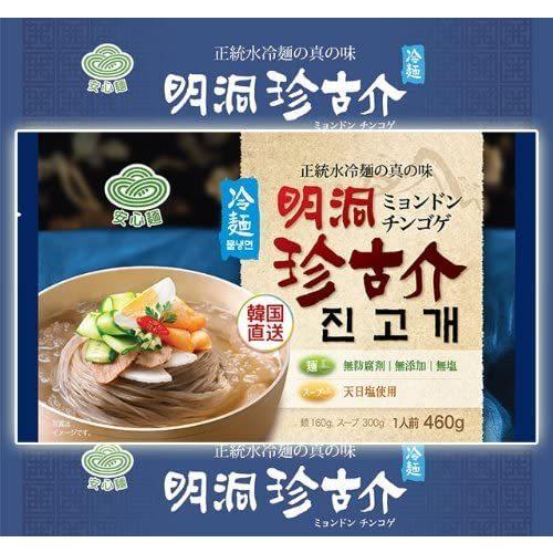 韓国冷麺 韓国本場の味 明洞 珍古介 ミョンドン セール特別価格 低価格化 チンゴゲ 水冷麺 セット ビービン冷麺5個 10人前 水冷麺5個