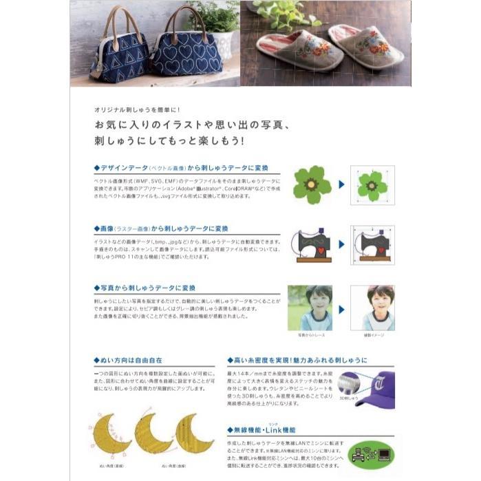 ブラザー PC刺しゅうデータ作成ソフトウェア 刺しゅうPRO 11 brother 刺繍プロ 刺しゅうプロ11|sinsengumi-goods|03