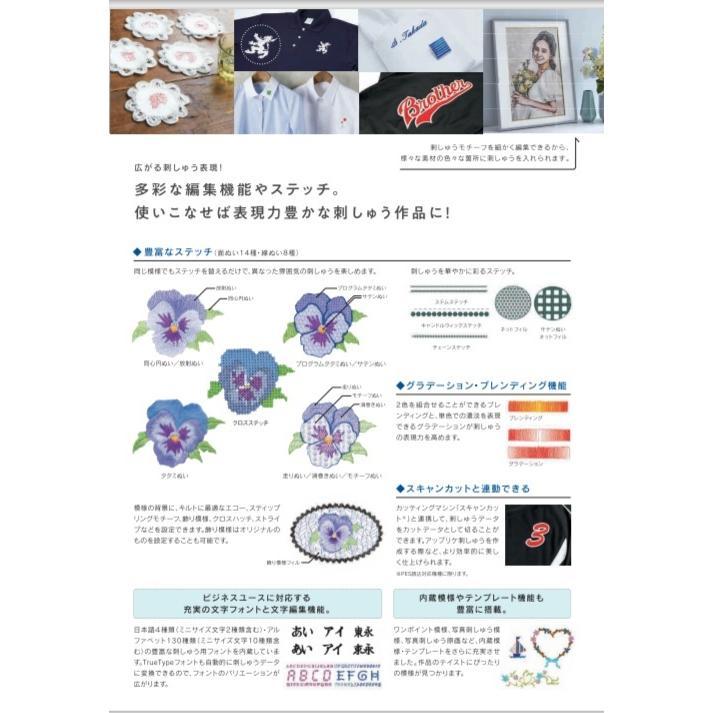 ブラザー PC刺しゅうデータ作成ソフトウェア 刺しゅうPRO 11 brother 刺繍プロ 刺しゅうプロ11|sinsengumi-goods|04
